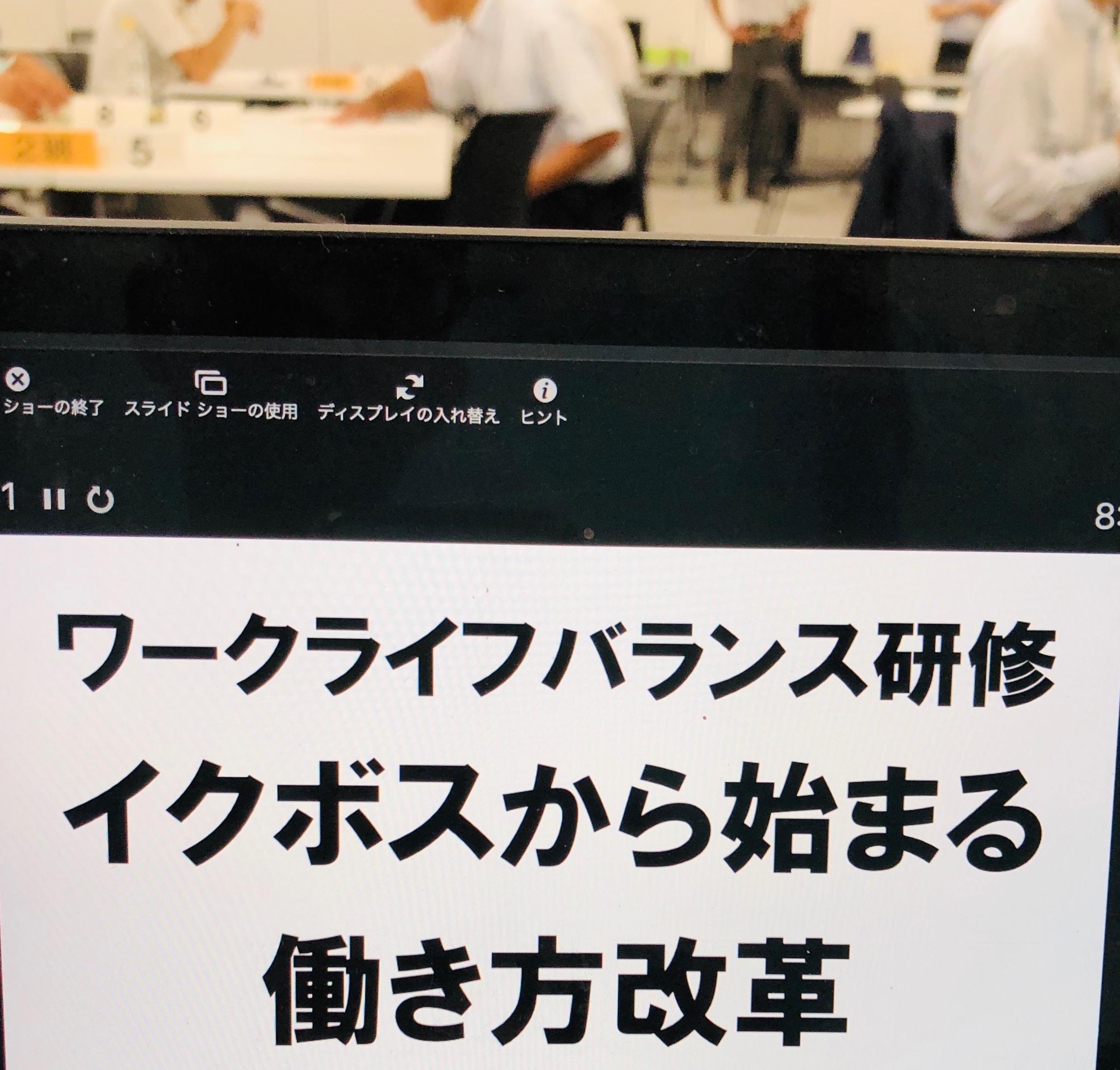 水戸市役所でワークライフバランス研修。管理職対象にダブルヘッダー×2日間