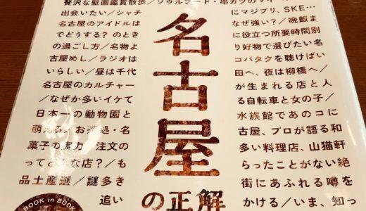 名古屋の人は名古屋に残る。