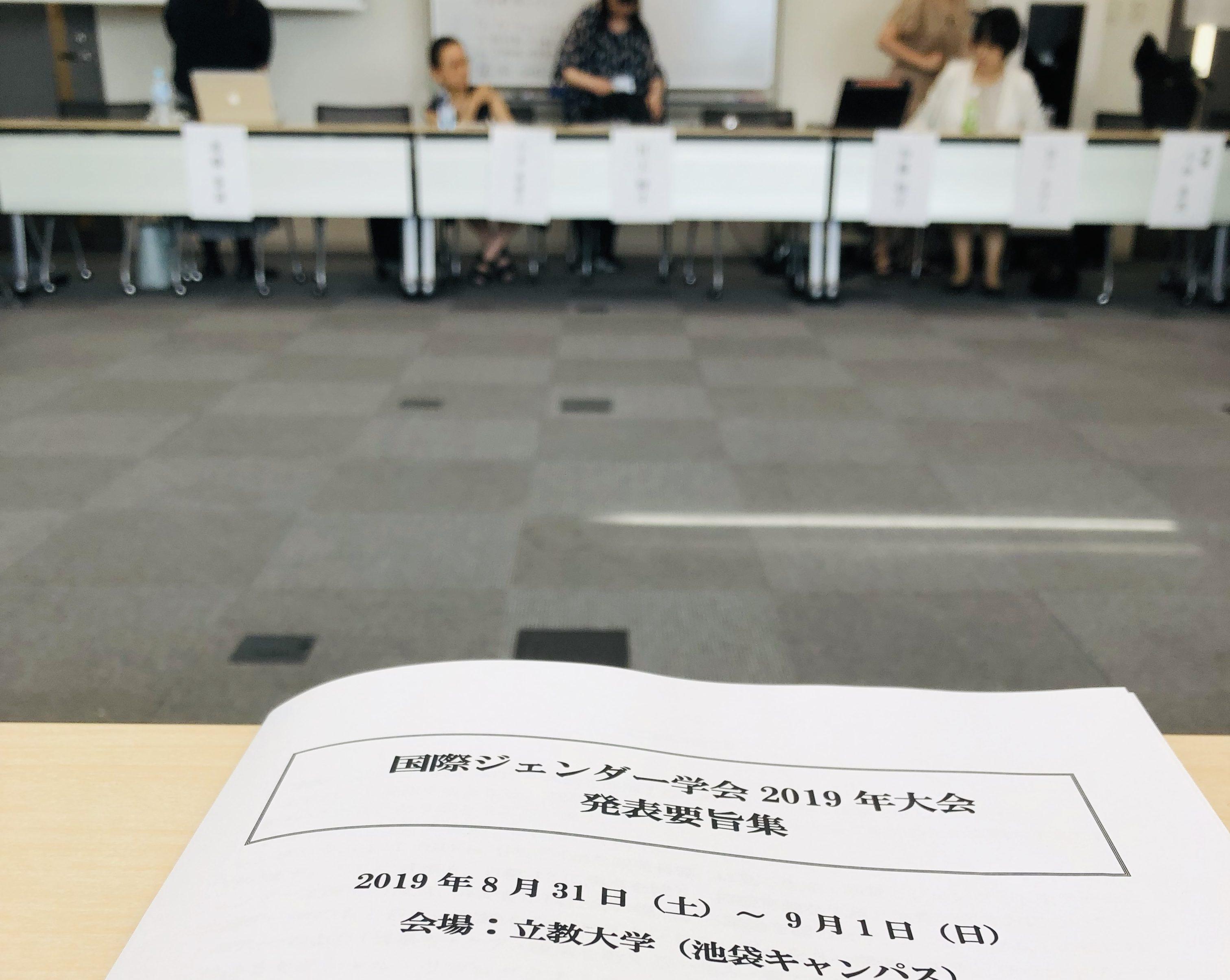 国際ジェンダー学会に少しだけ参加しました。