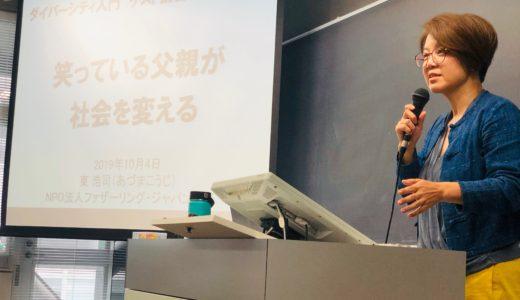 芝浦工業大学「ダイバーシティ入門」でゲスト講義。学生の質問が好い感じでした。