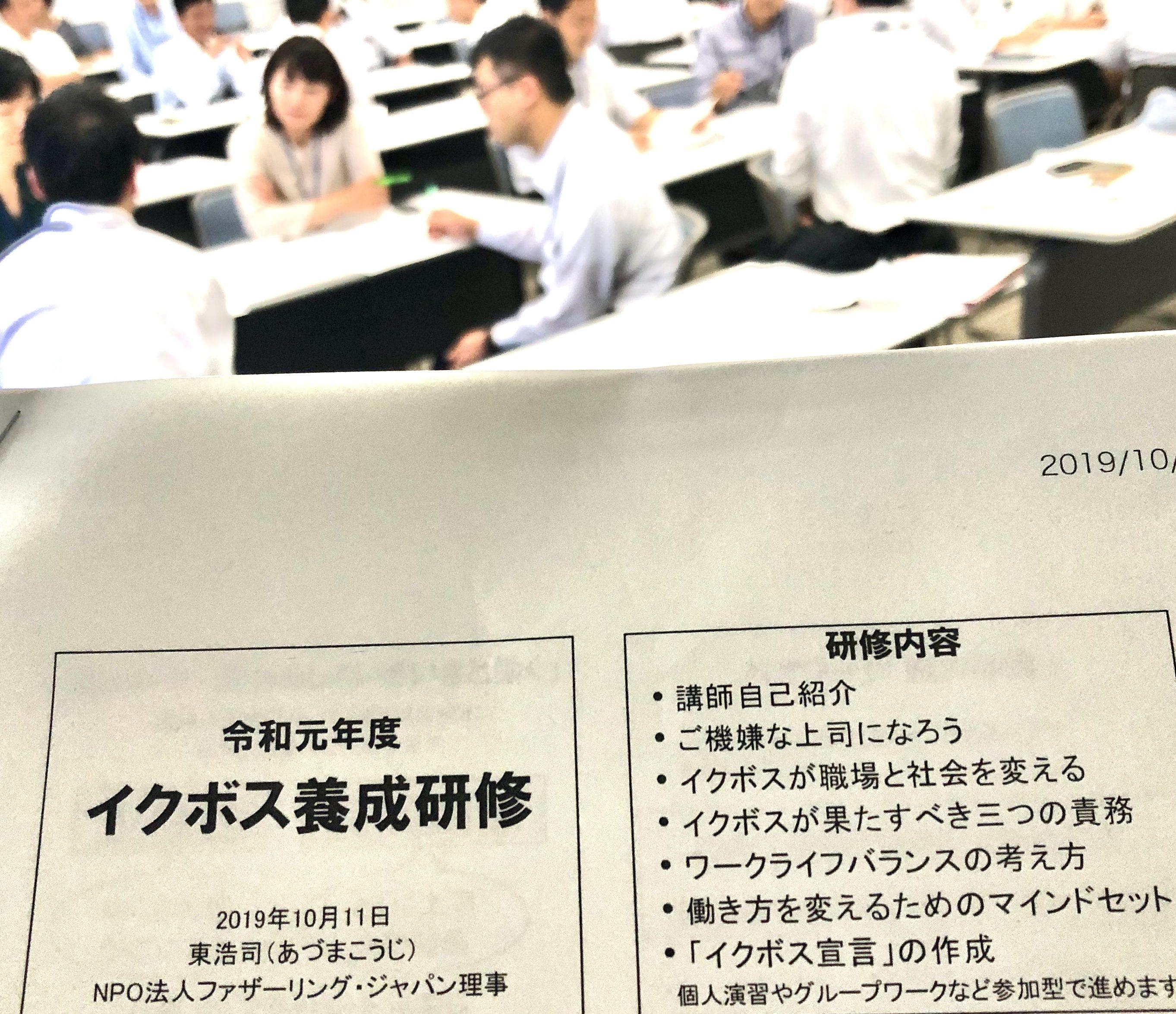 平塚市でイクボス養成研修