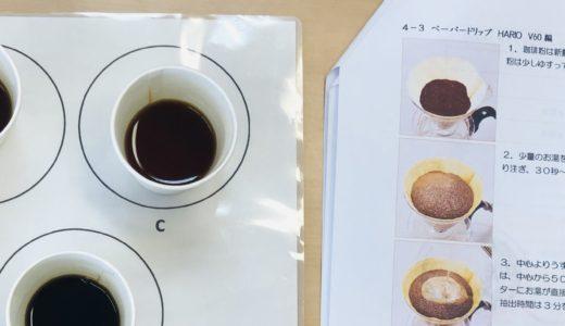 PTA主催のコーヒーセミナー