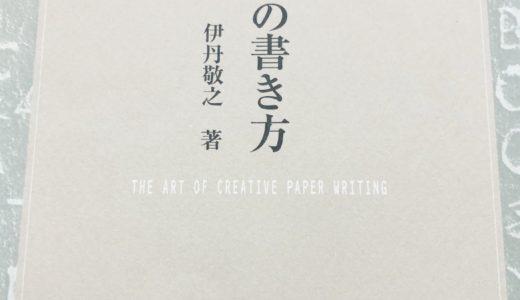 修士論文を書き終えて『創造的論文の書き方』で余韻に浸ります。