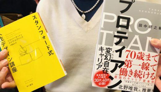 前職でお世話になった方に本のプレゼント。『プロティアンキャリア』『スタンフォード式人生デザイン講座』
