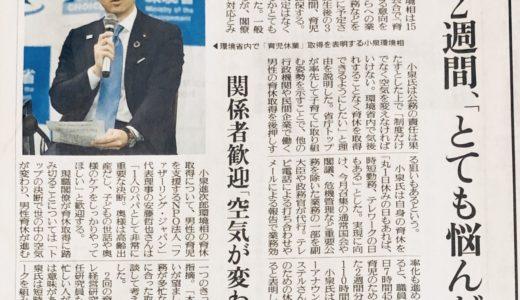 小泉大臣の育休続報。私も歓迎です。