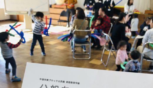 平塚市の公民館でお父さん講座