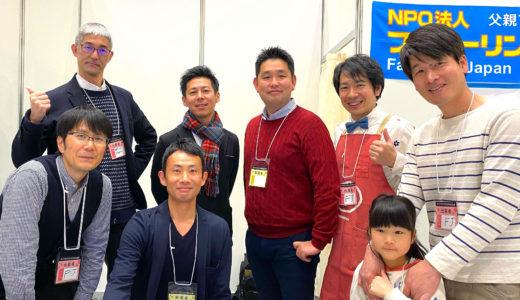 有楽町と永田町で逢いました♪ライフワークバランスEXPO東京2020→FJ緊急フォーラムパパ育休今度こそ!