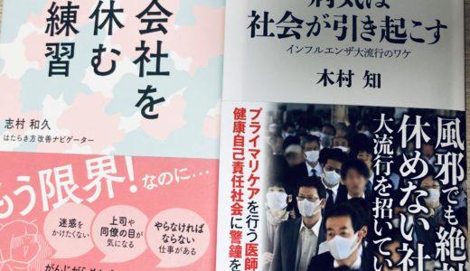 木村知『病気は社会が引き起こす』。風邪かな?と思ったら休める社会へ。