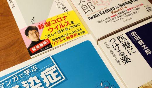 ただいま岩田健太郎さんの本を乱読中。