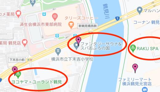 イベント中止で傷心したので、鶴見川デルタ地帯でサウナはしご