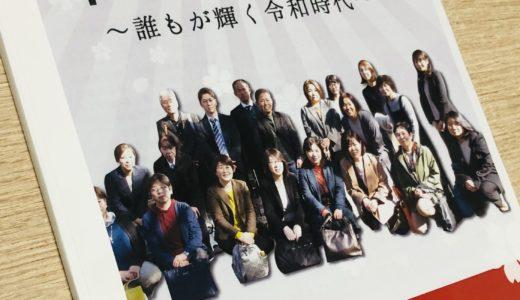 熊本県・男女共同参画リーダー研修の報告書が今年も届きました。