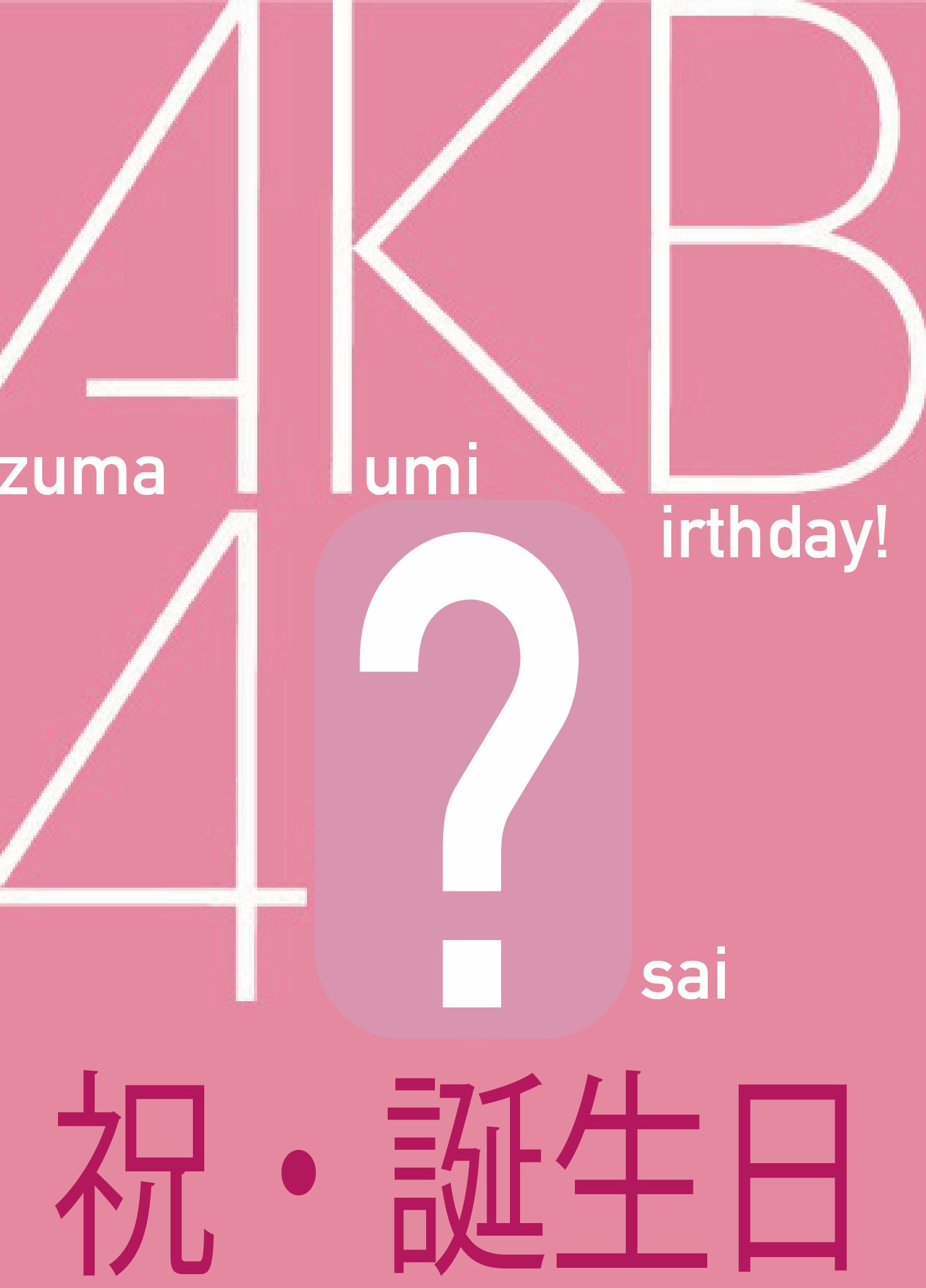3月11日は妻の誕生日。AKB4?になりました。