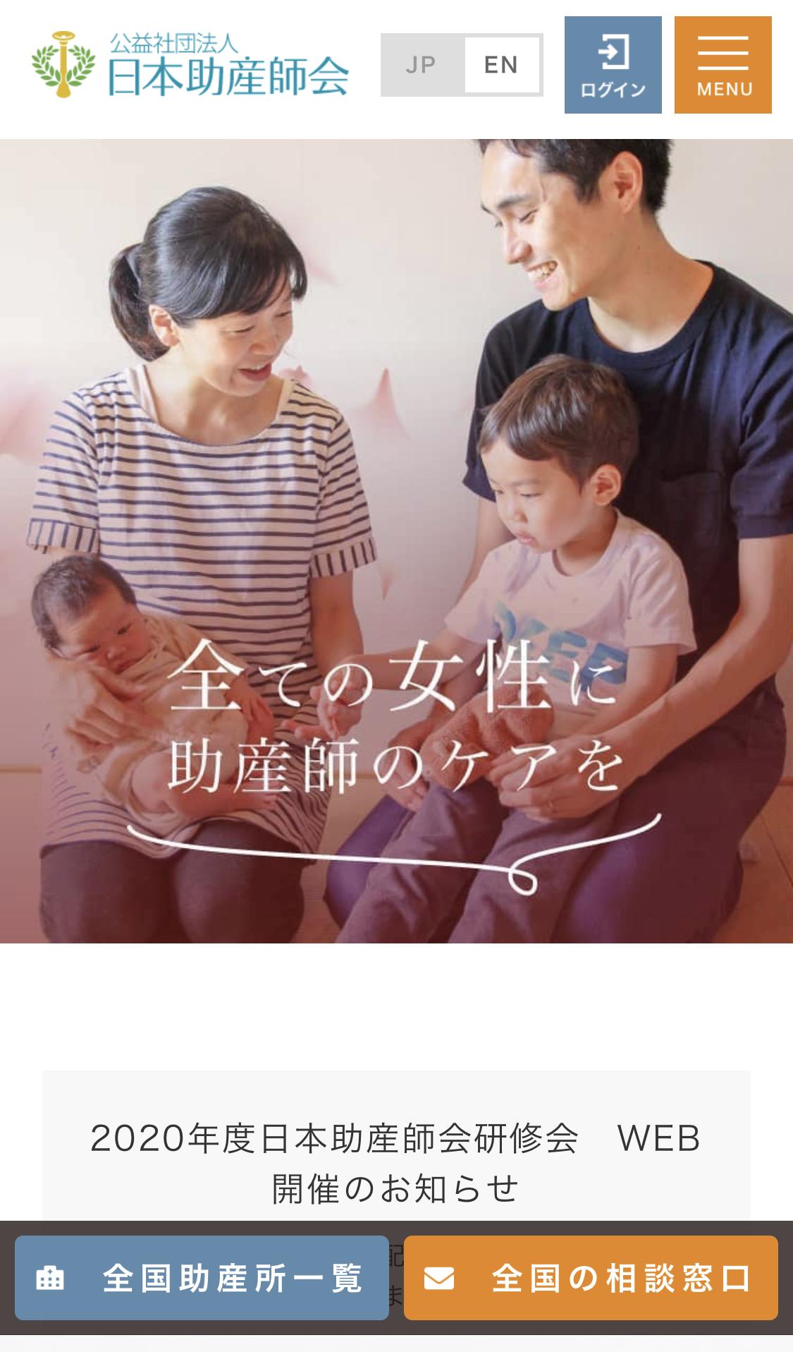 2020年度日本助産師会研修会で動画セミナー。助産院のおかげです。