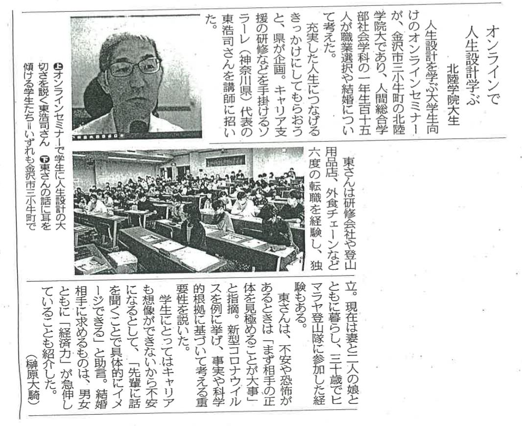 石川県の北陸学院大学で今年もゲスト講義