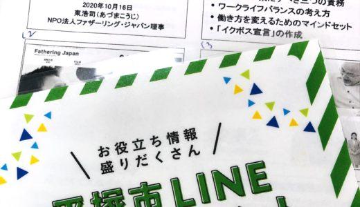 平塚市役所で今年もイクボス養成研修