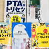 PTAは今年で引退。PTA本を差し上げます。