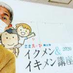 新宿でイクメン&イキメン講座。お題はパパのサードプレイス。