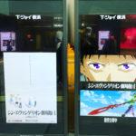 横浜駅の映画館へ。