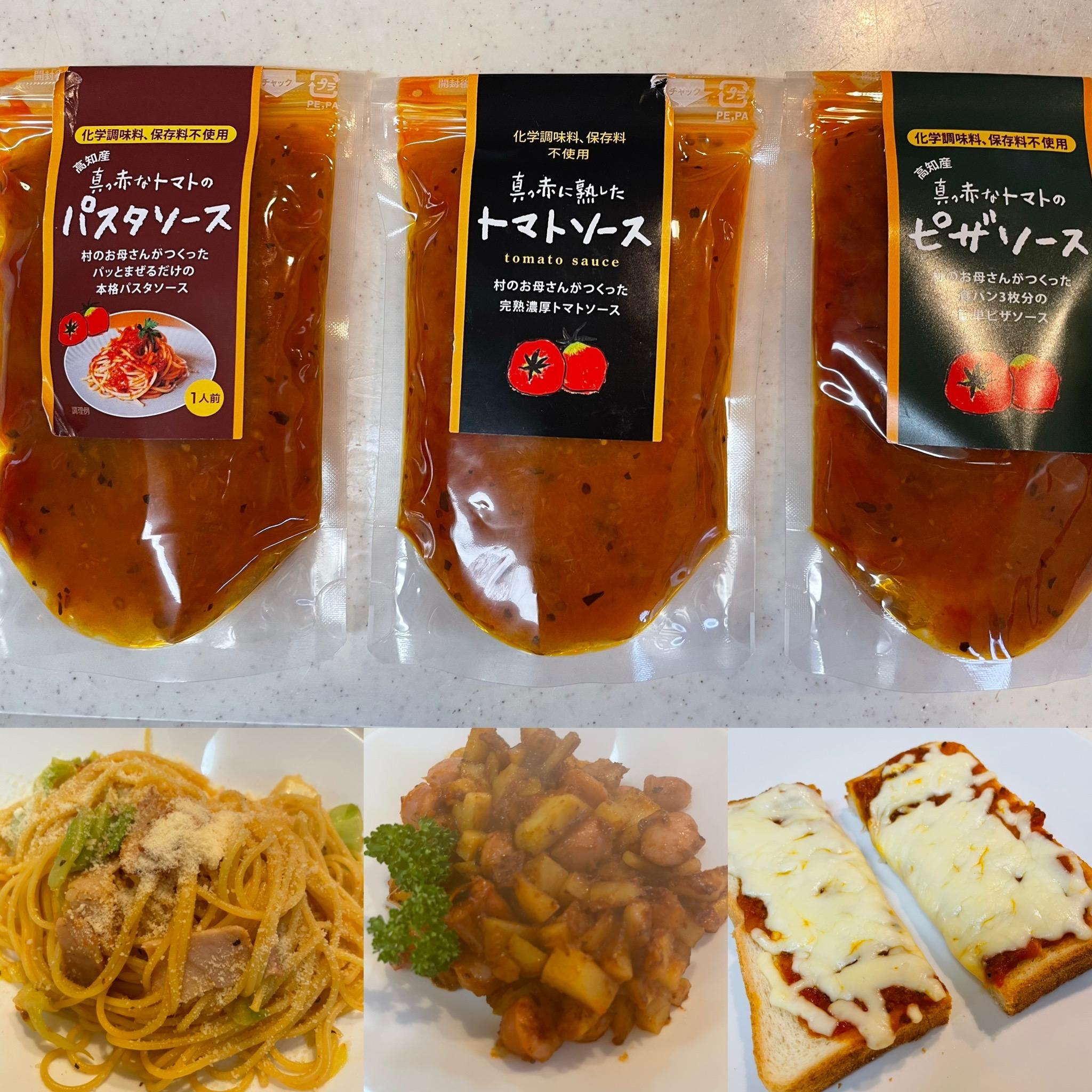 高知県日高町わのわ会トマトソースで作った料理が絶品すきた!