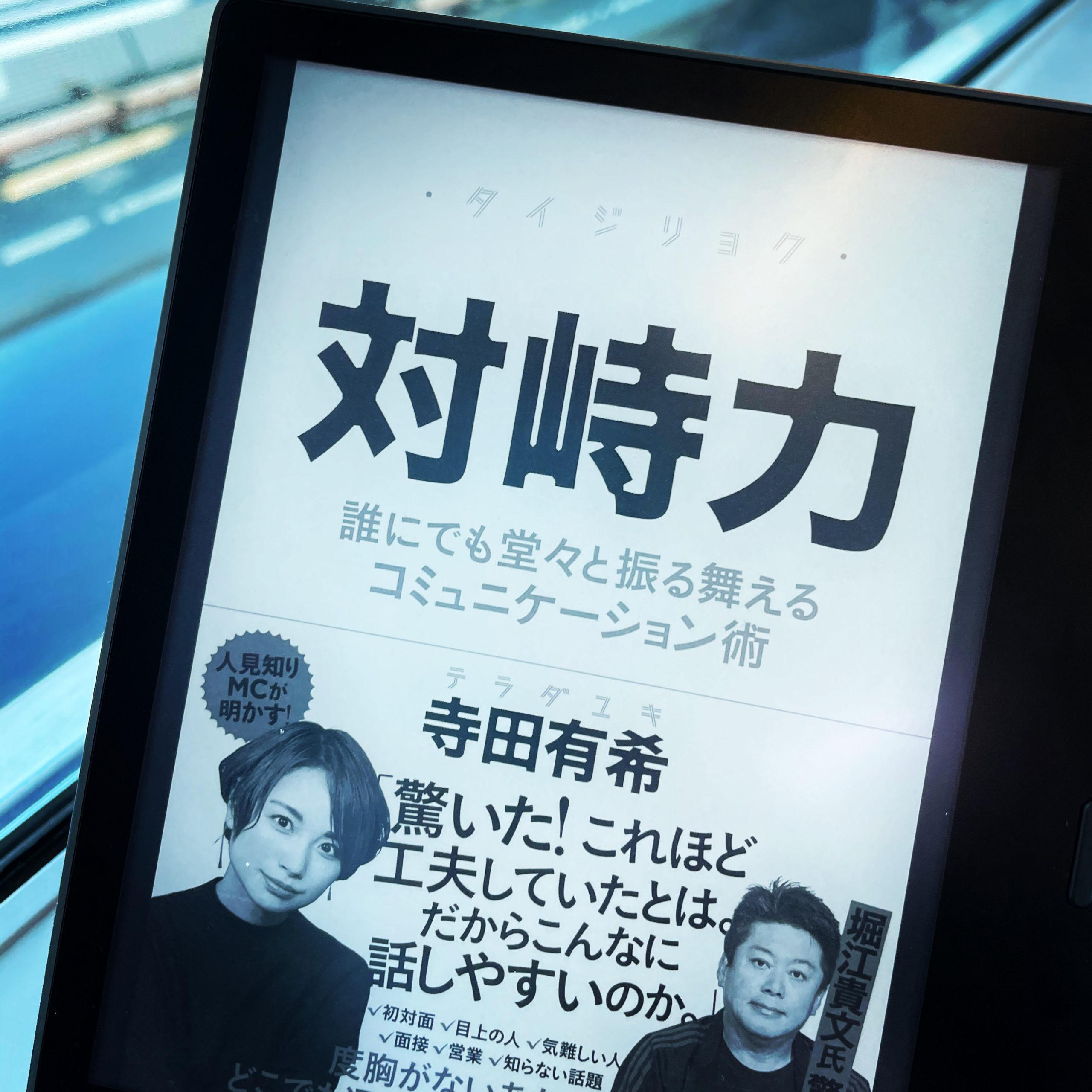 『対峙力』を読みました。