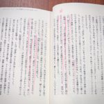 『みんなの必修講義 転職学』を精読
