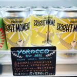 新宿の駅ナカで逗子の地ビールを購入