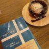 預言カフェへ久しぶりに行きました。