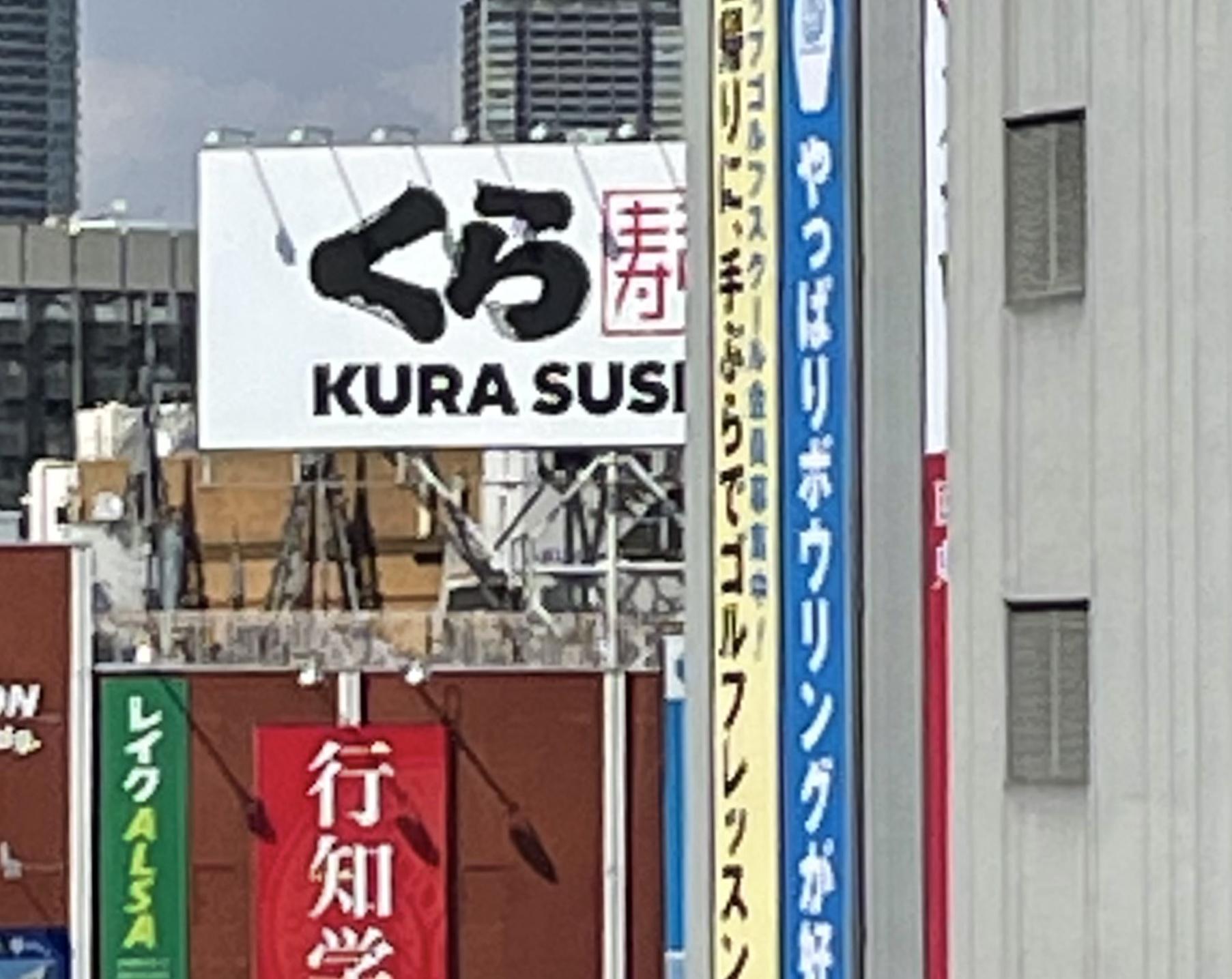 高田馬場に看板だけあった「くら寿司」がオープン