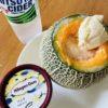 暑かったので、メロンまるごとクリームソーダを作りました。
